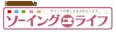 ミシンの修理、販売、買取りなら埼玉(川口市)でミシンの修理・買取・販売なら専門店のソーイングライフにおまかせ