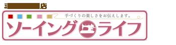 ソーイングライフ | 埼玉のミシン修理・販売・買取り・ソーイング教室
